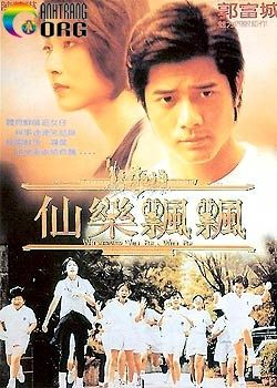 DuyC3AAn-TC3ACnh-PhiC3AAu-LC6B0u-Whatever-Will-Be-Will-Be-Xian-Yue-Piao-Piao-1995