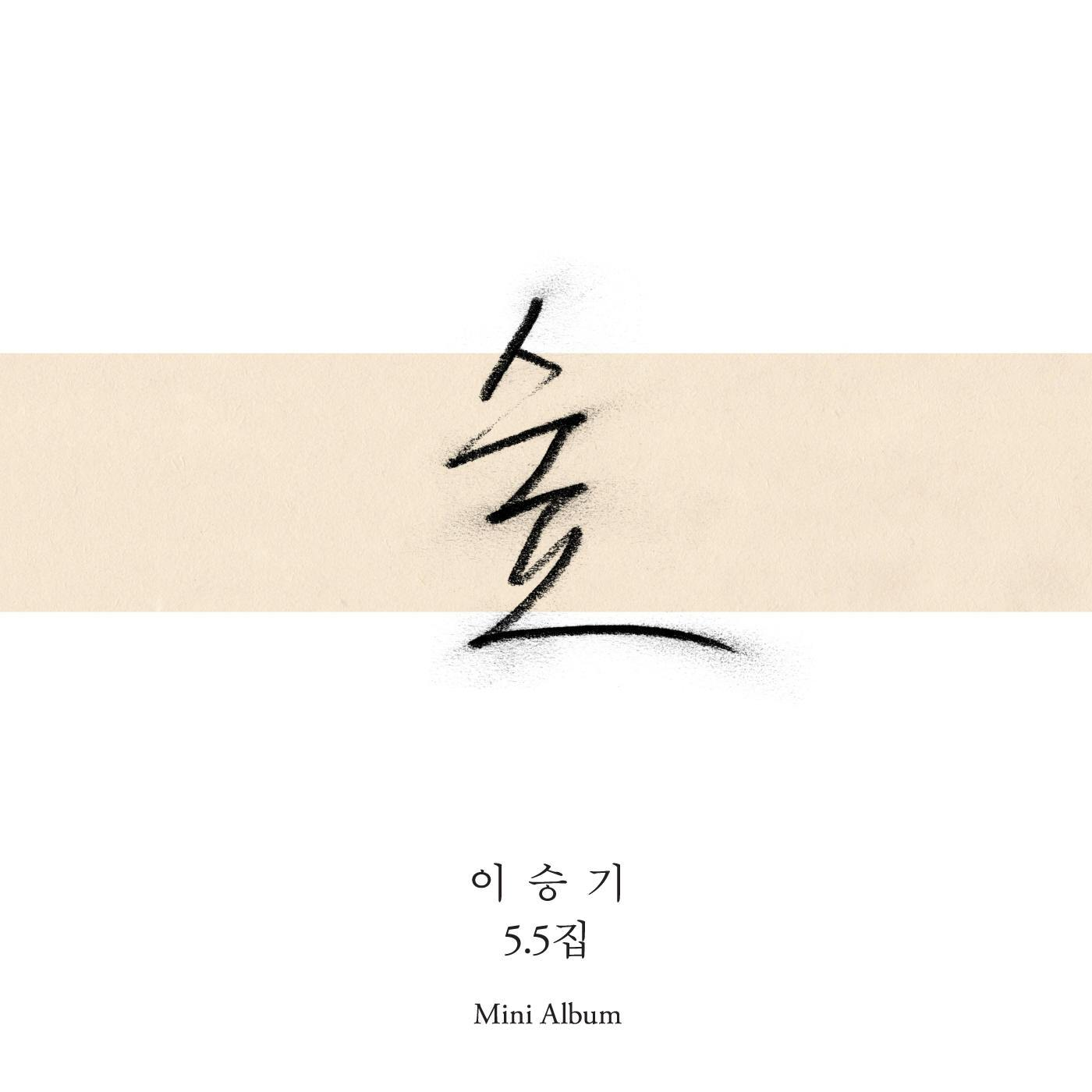 [Mini Album] Lee Seung Gi - Forest