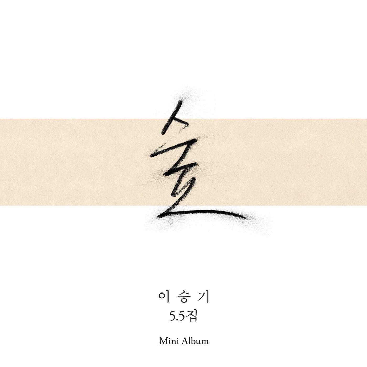 [Mini Album] Lee Seung Gi - Forest